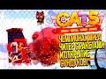 ЧЕМПИОНАТ МИРА! - ЧИТЕР С РАКЕТНИЦАМИ И ОТКРЫТИЕ ЯЩИКОВ! - CATS  #5