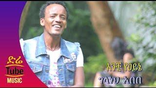 Ethiopia: Gelaneh Abebe - Anchi Yayne (አንቺ የዐይኔ) New Ethiopian Music Video 2016
