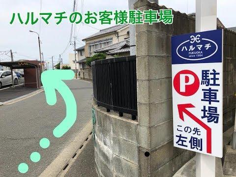 ハルマチへの道21 薔薇の季節 福岡の質屋ハルマチ原町質店