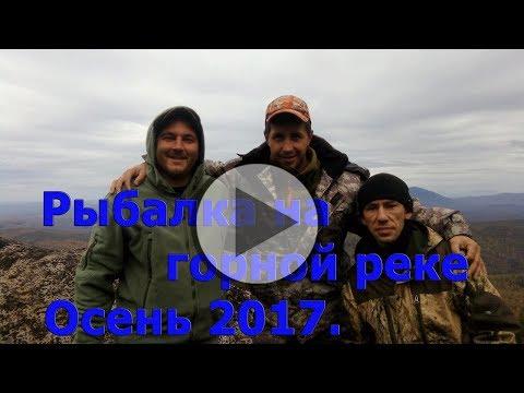 ловля хариуса на таежных речках видео