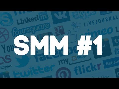 SMM #1. Создание контент стратегии