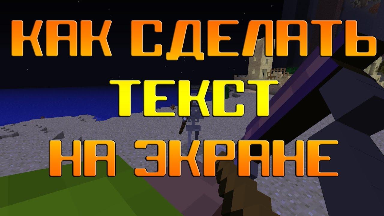 MINECRAFT: Как сделать текст на экране! 2 - YouTube
