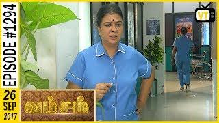 Vamsam - வம்சம்   Tamil Serial   Sun TV    Epi 1294   26/09/2017   Vision Time