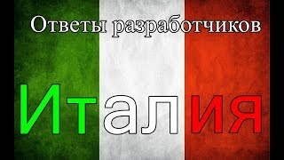 Итальянская ветка развития в WoT/Итальянские танки World of Tanks!/Italian tanks World of tanks!