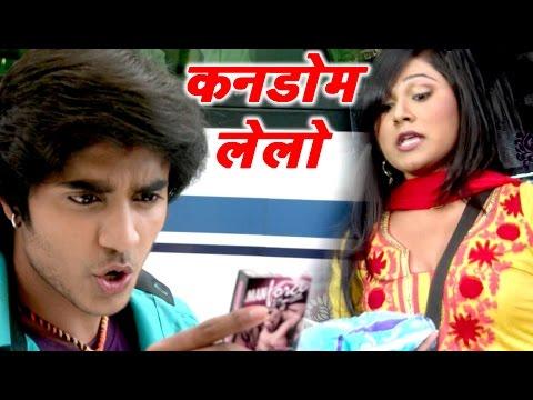 Hot Comedy - कंडोम लेलो - Jina Teri Gali Me - Priyanka Pandit - Bhojputi Hot Movie Scene 2017 new