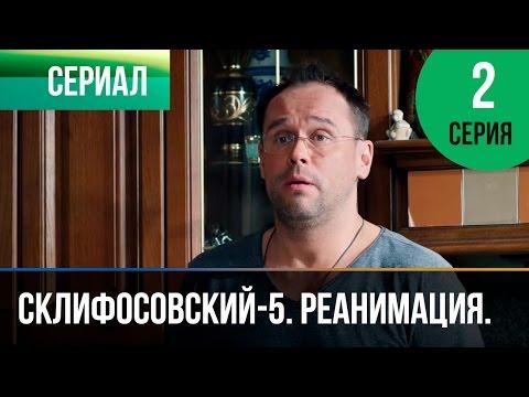 Склифосовский Реанимация - 5 сезон 2 серия - Склиф - Мелодрама | Русские мелодрамы