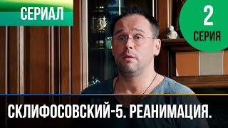 ▶️ Склифосовский Реанимация - 5 сезон 2 серия - Склиф - Мелодрама | Русские мелодрамы