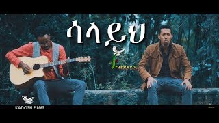 "Tamagn Muluneh "" Salayeh "" -  (Official Video) - AmlekoTube.com"