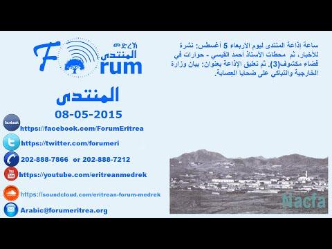 Eritrean FORUM: Radio Program - Arabic Wednesday 05, August  2015