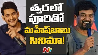 Mahesh Babu Will Definitely Work With Puri Jagannadh in The Future | Box Office | NTV ENT