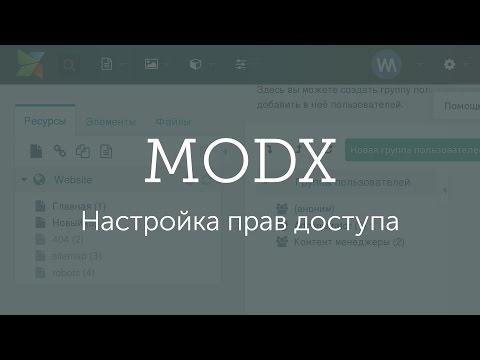 Настройка прав доступа для контент-менеджера в MODX Revolution