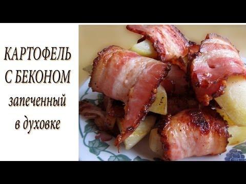 Картофель с беконом в духовке. Картофель запеченный с беконом. Рецепт.