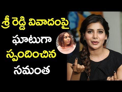 శ్రీ రెడ్డి వివాదం పై స్పందించిన సమంత | Samantha Responds on Sri Reddy Issue #9RosesMedia