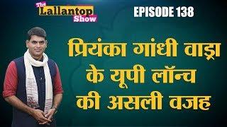 INC General Secretary Priyanka Gandhi को देनी होगी Robert Vadra पर सफाई | Lallantop Show | 23 Jan