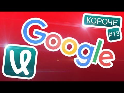 Короче! #13: Новый логотип Google!