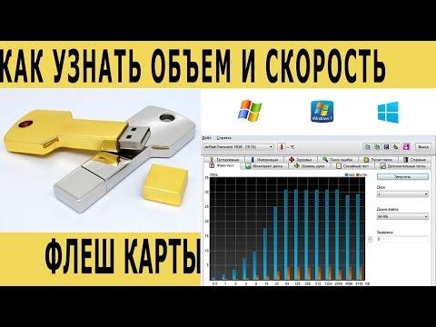 Видео как проверить скорость карты памяти
