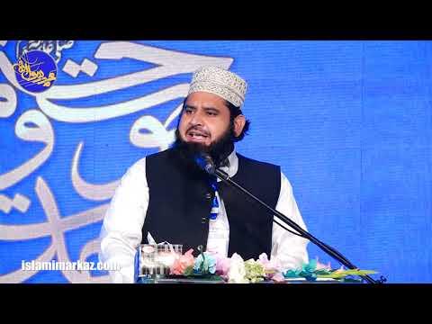 Janab Mufti Khaleel Qadri | Khatm e Nabuwwat, Wahdat e Ummat Conference 2019|1441