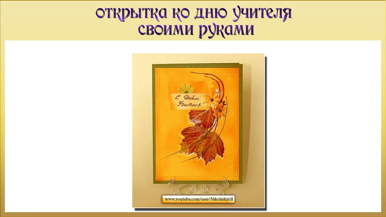 Простые открытка ко дню учителя своими руками