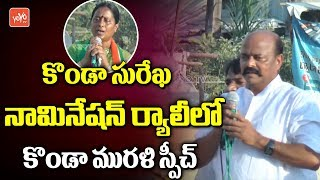 Konda Murali Speech in Konda Surekha Nomination Rally | Parkal | Warangal Politics