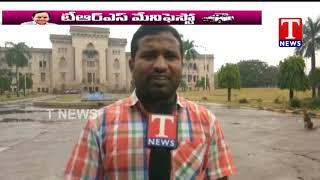 OU Students Response over TRS Manifesto | Hyderabad  Telugu