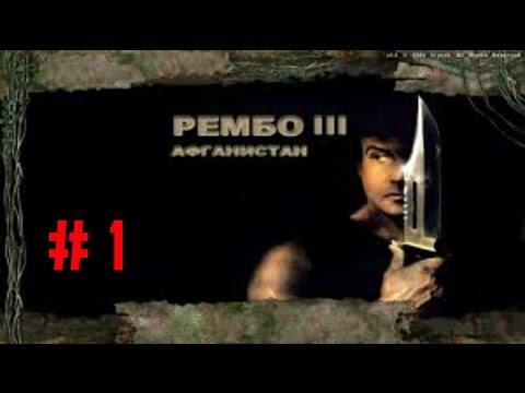 Far cry: rembo 3 afganistan - 06