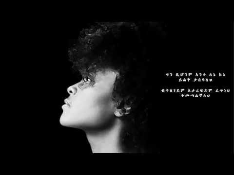 Hiwot Degu New amharic spritual song