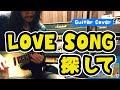 ドラゴンクエスト2 「Love Song 探して」