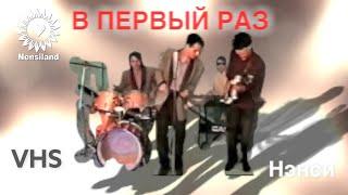 Клип Нэнси - В стержневой раз