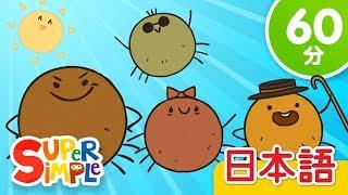 チビグモちゃん こどものうたメドレー | こどものうた | Super Simple 日本語