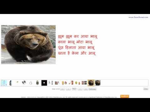 Hindi classes : worksheet #3.1.3 @SunoSunao.com