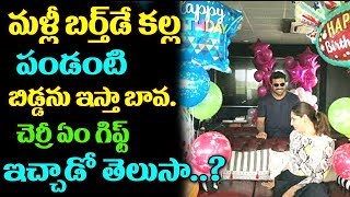 Ram Charan Wife Upasana Birthday Celebrations |Ram Charan Surprise Gift To Upasana |TTM