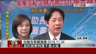 賴神批「維冠判太輕」 台南地院罕見回應:無法治觀念