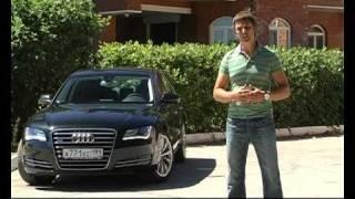 тест нового Audi A8   www.skorost-tv.ru