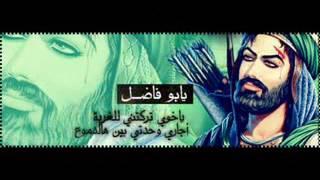 يا خوية يا ابو فاضل يا عباس | سلوان الناصري 2016