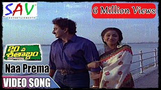 20 Va Satabdam Telugu Movie Song || Naa Prema Navaparijatham Video Song || SAV Movies