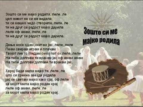 Macedonian Folklore Song! ��ма Ре�епова (Esma Redzepova) e �одена 1946, пе��о од �е��е де�а на Чани�а и �б�аим Ре�епови, во мала к��и�ка во �ен�а�о� на Скоп�...