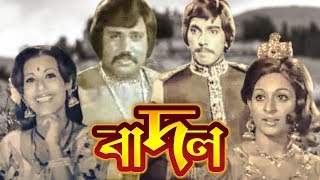 বাদল | Badol | Bangla Movie | Jasim | Mahmud Koli | Shabana | Suchorita