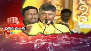 CM Chandrababu Strong Comments on PM Narendra Modi || Power Punch