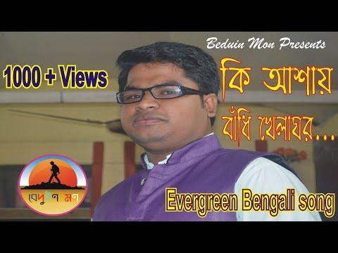 Ki Ashay Bandhi khelaghar।।  কি আশায় বাধি খেলাঘর।। kishore kumar junior।।  Kumar Sanu