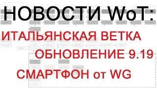 НОВОСТИ WoT: Итальянская ветка, выход патча 9.19, сматрфон от WG