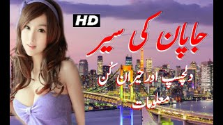 Travel To Japan | History And Documentary About Japan In Urdu & Hindi | جاپان کی سیر