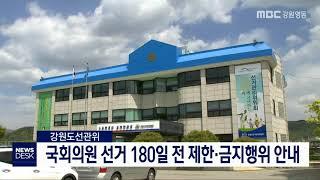 국회의원 선거 180일 위법 예방 강화