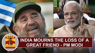 India mourns the loss of a great friend – PM Narendra Modi condoles Fidel Castro's demise