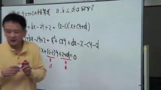 FCS数学教室/式と証明「恒等式とは」