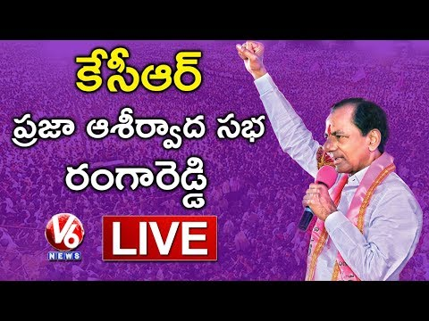CM KCR LIVE | TRS Public Meeting In Chevella | Telangana Elections 2018 | V6 News
