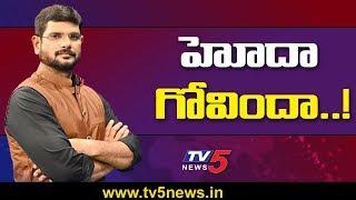 హోదాపై సీఎం జగన్ ధైర్యమేంటి? | TV5 Murthy Special LIVE Show  Special