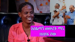 Seifu Fantahun Show Interview With Coach Mesi