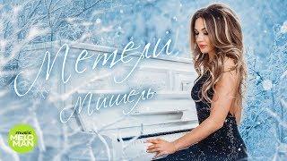 Мишель -  Метели (Official Audio 2018)