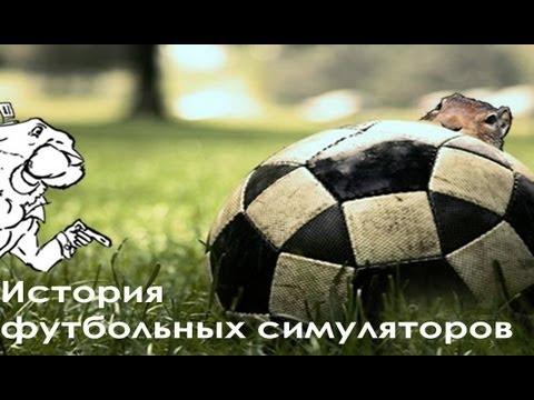 БУЛДЖАТь 14 - История футбольных симуляторов.