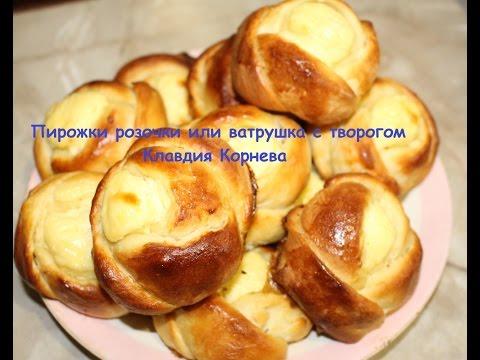 Пирожки розочки или ватрушки с творогом